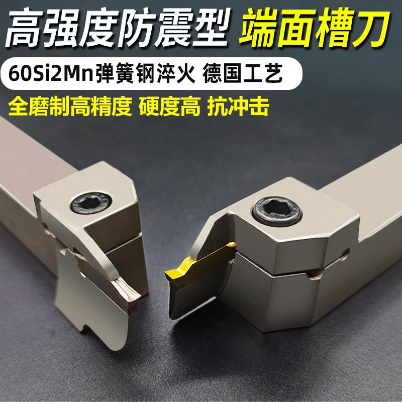 End face grooving knife 桿 slot knife桿 deep groove knife CNC outer round plane grooving knife spring steel MGAHR