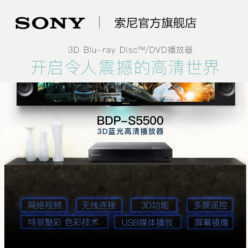 [The goods stop production and no stock]Sony/Sony BDP-S5500 3D Blu-ray player DVD player Blu-ray HD player