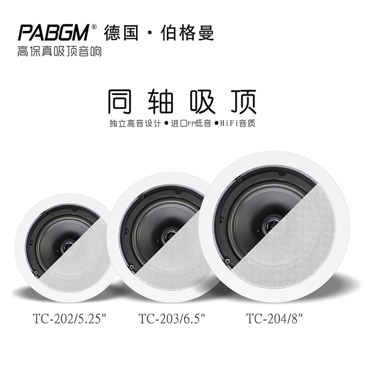 8-inch ceiling speaker for meeting rooms High-fidelity ceiling speakers Coaxial ceiling 40W Opening 240mm