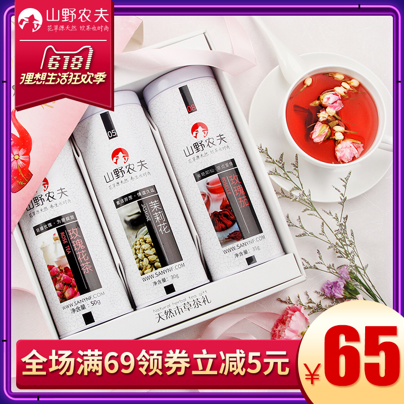 Yangyan Sanbao Flower Tea, Rose Tea, Jasmine Tea, Rose Tea, Eggplant Tea and Three Cans of Flower Tea Gift Box