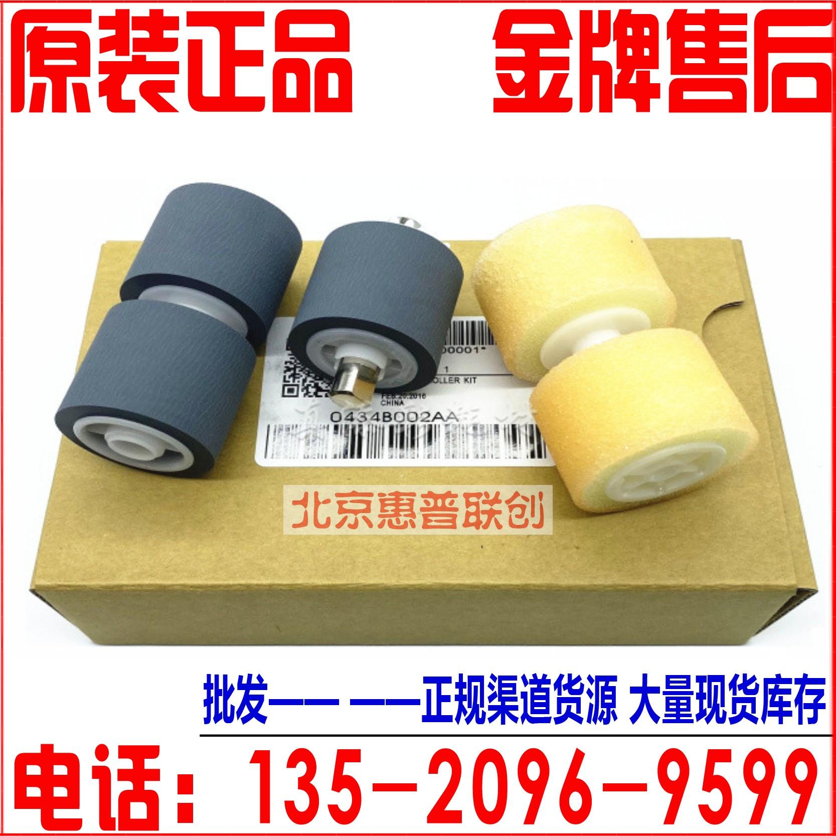 Original Canon DR6030C roue en papier Canon DR5010C couverture de roue d'alimentation scanner de roue de papier