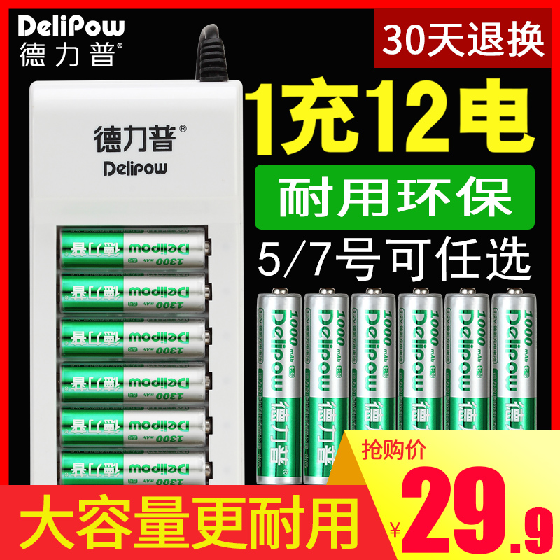 Delip 5 rechargeable battery 7 optional 12 battery Universal Charger Kit 5 rechargeable battery 7