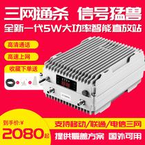 High-power cell phone signal amplifier booster Mobile Unicom Telecom triple network 4G5G basement receiving repeater