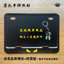 Motorcycle license frame new cross regulation scooter rear plate thickening new Continental brand carbon fiber