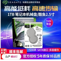 Seagate ST1000LM049 48 1T HDD 7200RPM 7mm laptop hard drive 1TBPS4