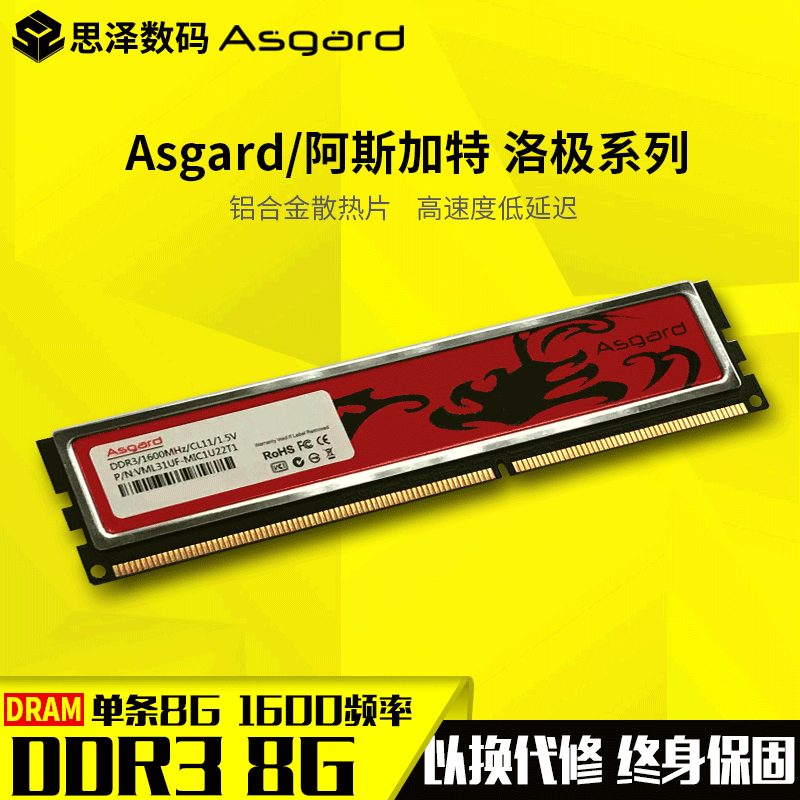 Ddr3 1600 8g, Asgart Luoji series DDR3 8G 1600 Red A Desktop memory with cooling vest