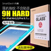 The new iPad flash magic iPad air2 toughened membrane anti blue 2017 Apple tablet Pro 9.7 toughened film