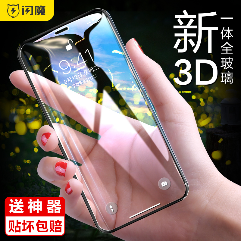 Flash Magic iPhone X Steel Film Apple xsMax Mobile Phone Film 3-D Full Screen Cover X Anti-peeping iPhone x Anti-peeping, Anti-falling, Anti-peeping Blue Light Full Edge Front and Back Membrane Grinding Protection Film s