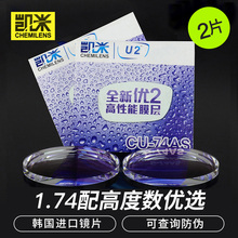 1.74 super thin aspherical lens Kami U2 with glasses, high myopia astigmatism resin glasses 2 pieces.