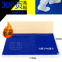 26 45 inch sticky dust mat dust-free wind shower room dusting floor glue 65 115 feet step can tear blue PE film