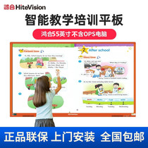Honghe Smart Meeting Training TeachEs All Touch Tablet 55 65-inch Interactive Whiteboard