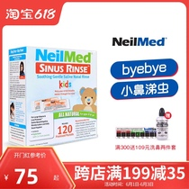 American Neilmed childrens special nasal salt electric nasal wash nasal flushing pot Physiological salt nasal cavity cleaning through the nose