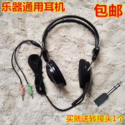 General electronic organ / electric piano / electronic drum general earphone double head wearing type monitor earphone
