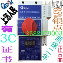 Shanghai People's Enterprise Control and Protection Switch KBO KB0 KBO-45C/M45/06MF Fire-fighting 45A