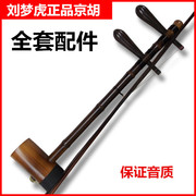 The instrument Liu Menghu genuine Jinghu Jinghu wumuzhou Zizhu Jinghu xipi and Erhuang full set of accessories