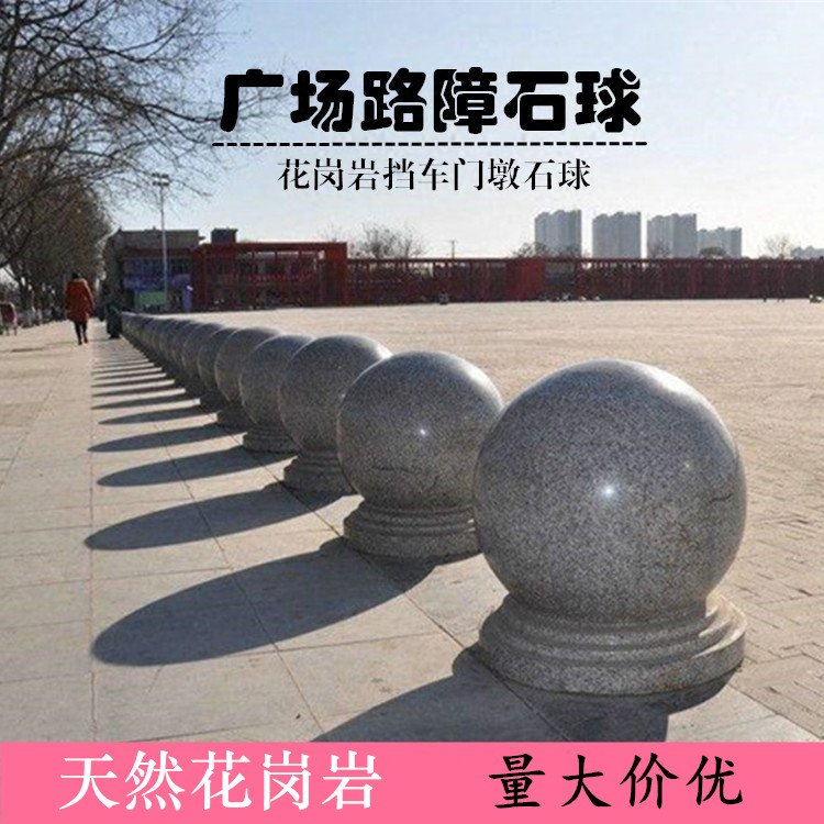 Natural Stone Ball Barrier Stone Granite Plaza Parking lot Landscape Spherical Stone Pier Property