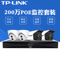 TP-LINK Commercial 2 million monitor equipment package HD POE camera 6 lamp night vision remote waterproof video recorder high-capacity home company TL-IPC525CP