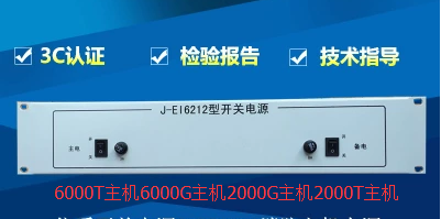 J-EI6212 switching power supply J-EI6212 power supply Bengbu Yiai fire engine power supply 2000G/6000G