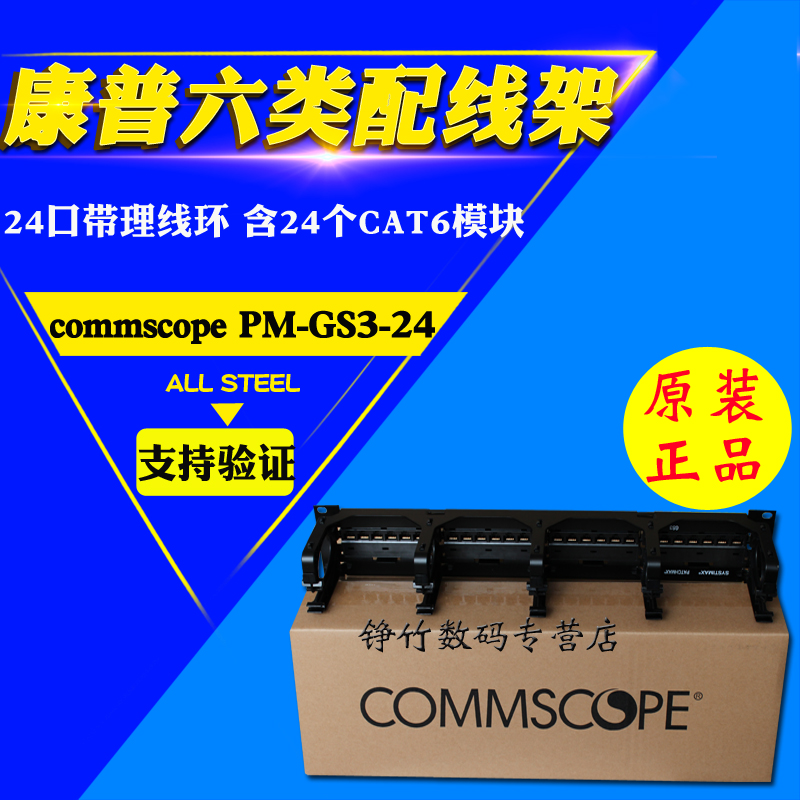 Commscope Comp PMGS3-24 Six Categories 24 Ports Unshielded Distribution Frame PM-GS3-24 Strip Ring