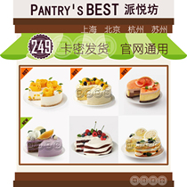 Pai Yue Fang gâteau 249 type coupon de réduction carte-cadeau au nom de la carte dor carte de réduction coupon