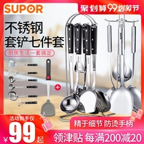 Supor shovel spoon set household kitchenware stainless steel kitchen utensils full set of spatula home cooking spatula spoon
