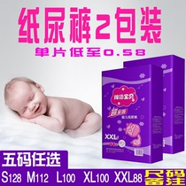 Daily special Azusa Han baby men and women baby s simple diaper m Baby L diapers XL six XXL