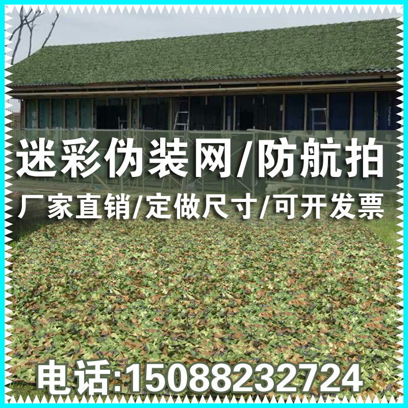 Anti-aircraft photo shading net camouflage jungle camouflage outdoor sunscreen concealed greening decorative glass roof insulation and durability