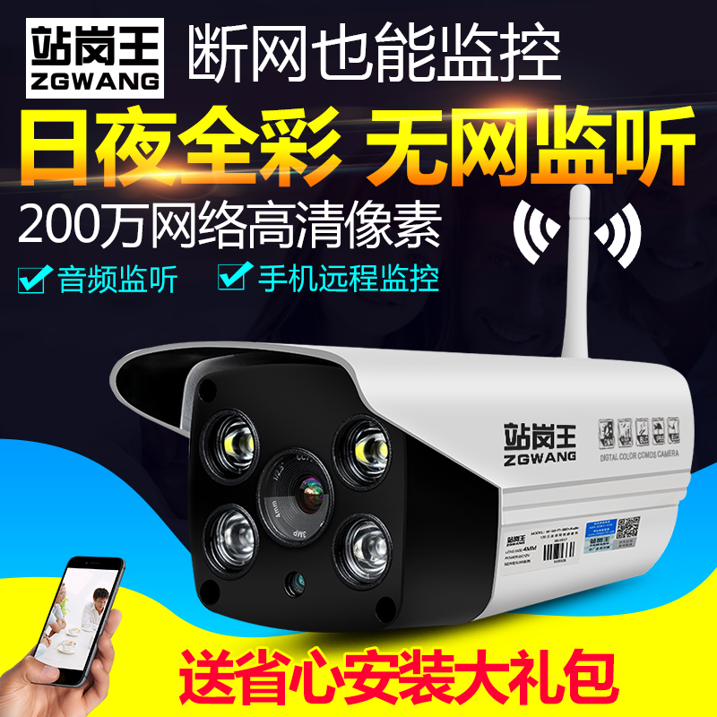 Station guard king wireless wifi mobile phone remote monitor outdoor HD night vision card camera set home