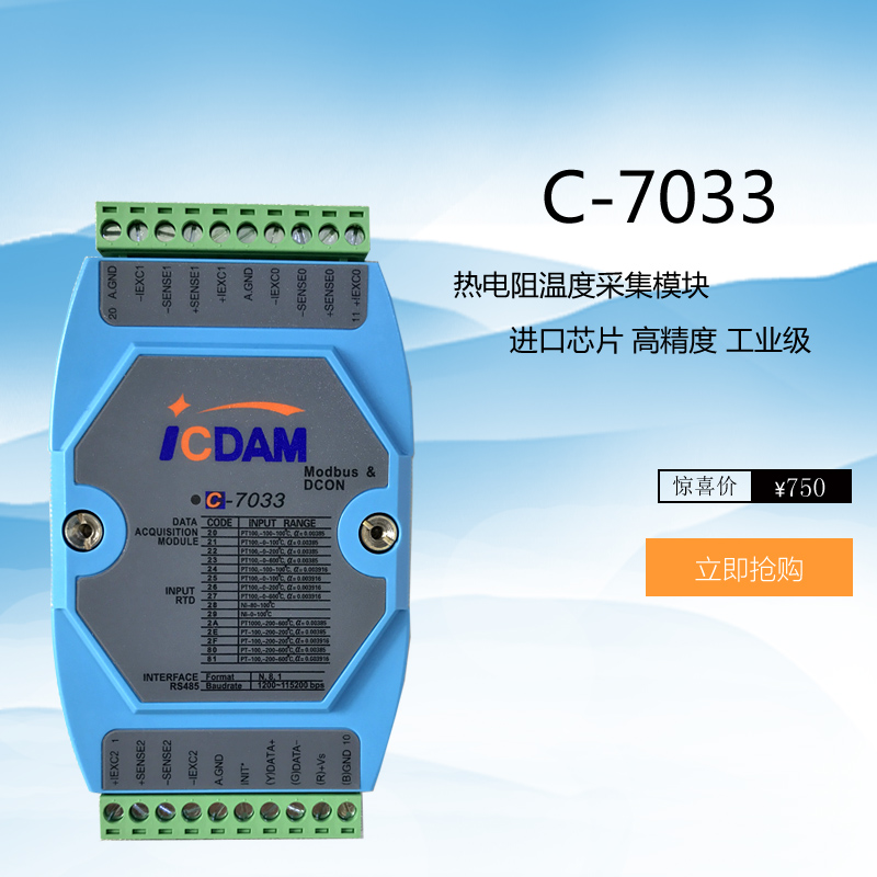 C-7033 3-Channel Thermal Resistance Input Module Temperature Acquisition Module