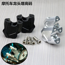 For Xin Xin pole LX650-2 code 650DS motorcycle modified heightening seat faucet handle heightening seat