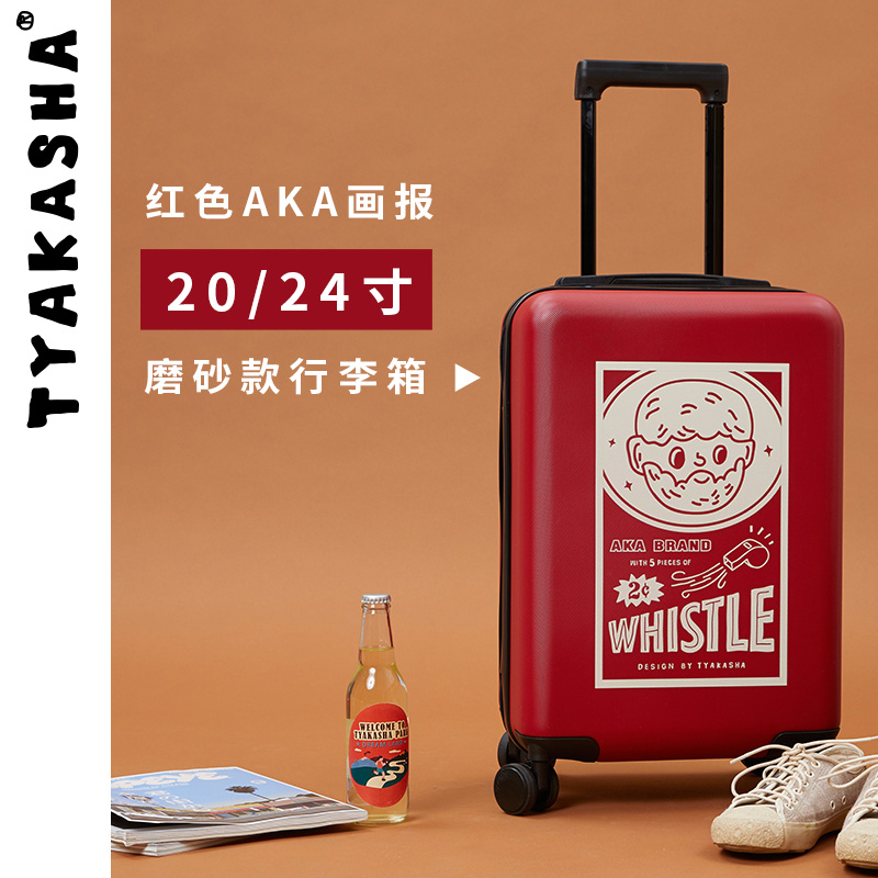 TYAKASHA Red AKA Pictorial 20/24 inch Grinding Sand for Universal Wheel Tie Rod Luggage Password Box