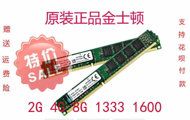 Ddr3 1600, used genuine Kingston 2G 4G 8G DDR3 1333 1600 desktop fully compatible memory