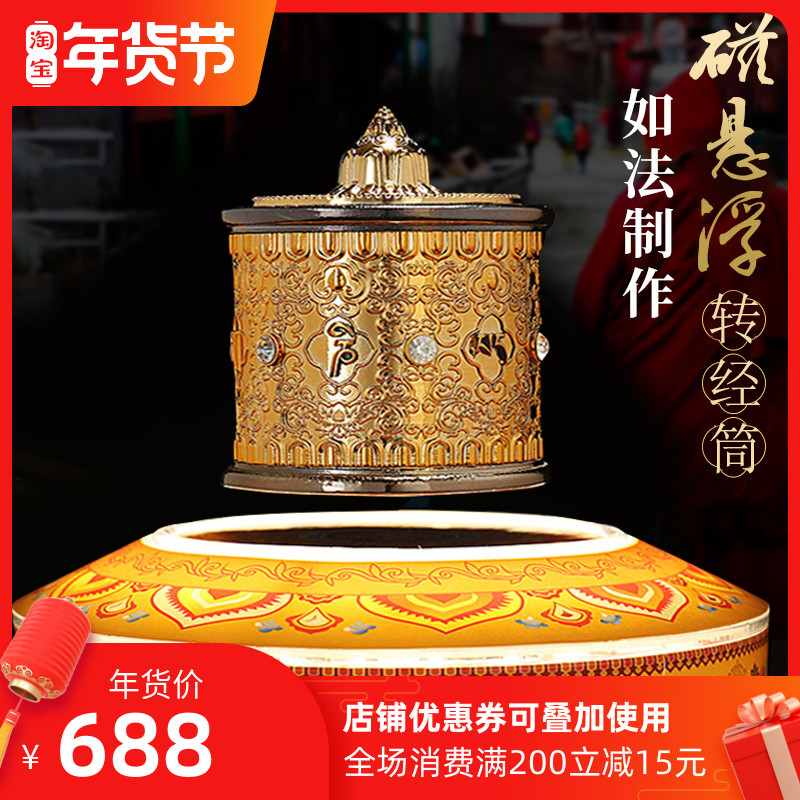 Tibetan trans-barrel magnetic floating wheel gilded non-electric transverse cylinder six-word true home Buddhist table decoration