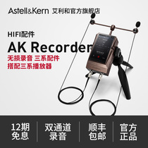 Alley and AK380 Recorder AK300 AK320 High Definition Dual Channel Professional Audio Accessories Suite 3 Series Professional High Definition Audio Recording Equipment Phase 6 Interest-free Shunfeng Package