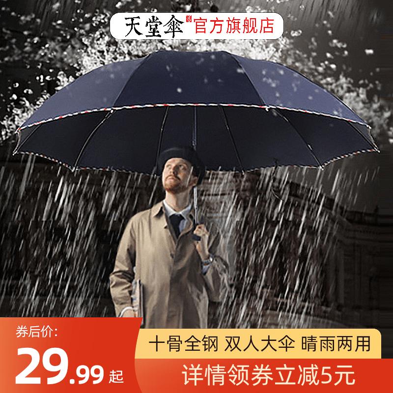 Paradise umbrella increased reinforcement thick umbrella fold three fold clear rain two-use umbrella sun umbrella men and women