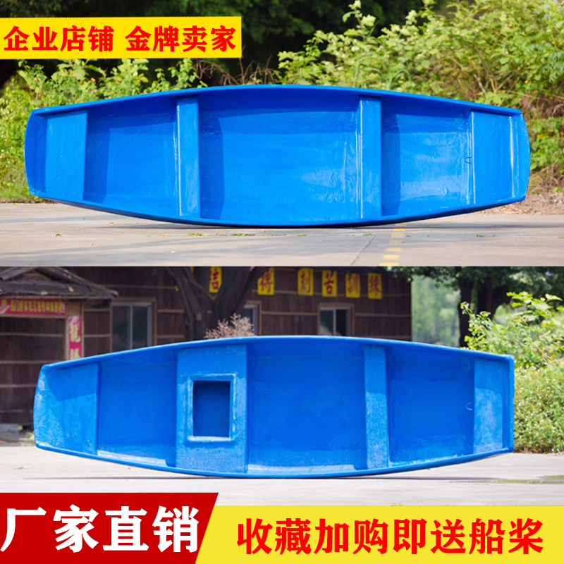 Plastic boat glass and steel boat special fishing boat hard bottom wear-resistant plastic rubber boat thickened fishing boat fiber fishing boat