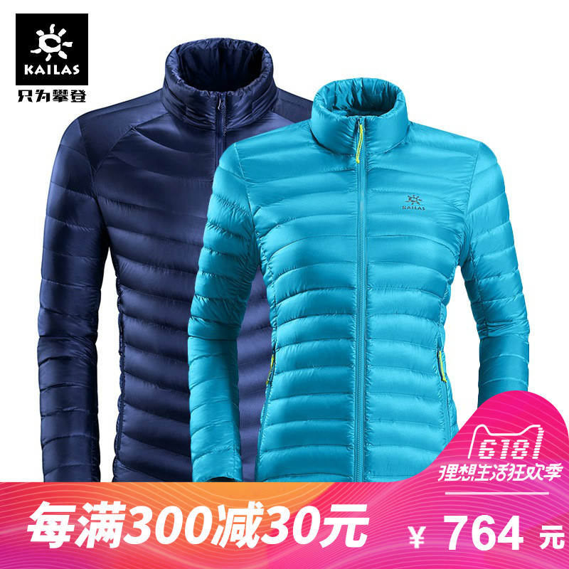 KAILAS / Kaile stone men and women models outdoor lightweight warm ribs down jacket KG310087/KG320087