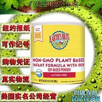 U.S. Earth s 39; s best Soy Esbe Earth organic soy milk powder lactose-free formula 1 paragraph 658 grams