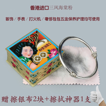 Hong Kong Sanfeng Begonia powder Gold and silver hardware jewelry Silver watch Cleaning care Silver powder Silver cloth
