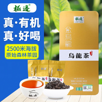 Polar Golden Oolong Alpine Oolong Tea EU Organic Oolong Black Tea Gift Box 200g Tea