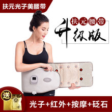 Fuyuan belt to reduce the belly, abdomen, Shenqi, abdominal fat dropping and slimming machine