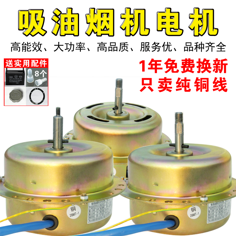 180W 200W double ball bearing suction exhaust fume machine motor motor universal full copper wire