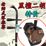 Erhu erhu teacher recommended professional erhu erhu stage grade teacher introduced shipping