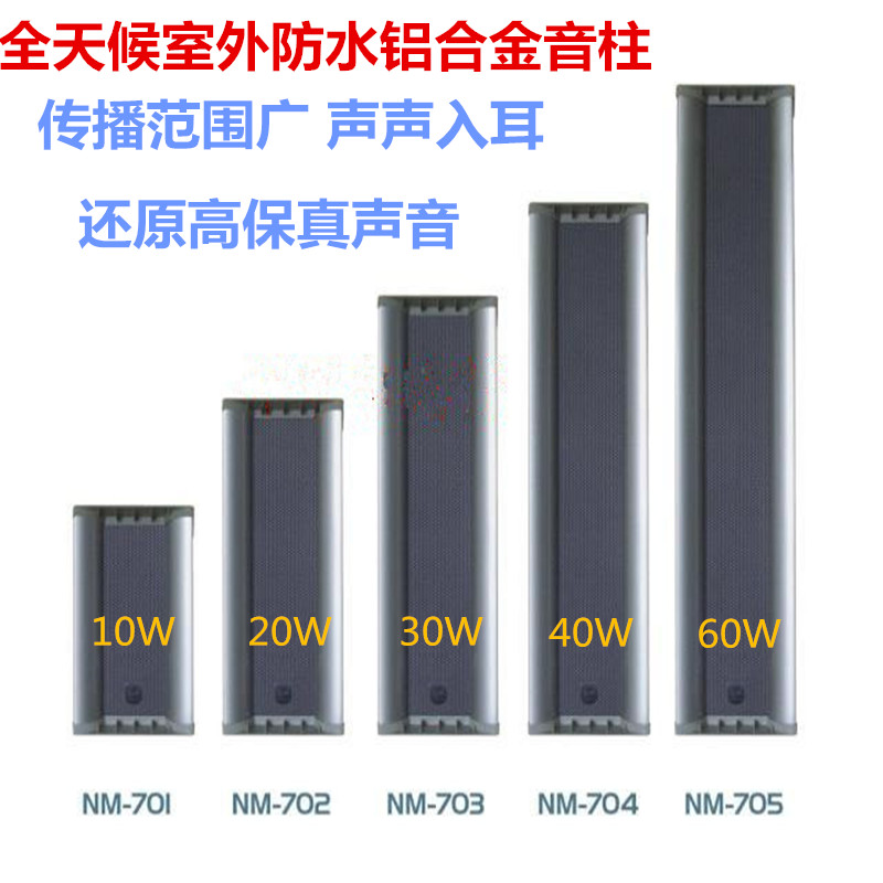 3UNM705 outdoor waterproof column high fidelity background music broadcast speaker outdoor rain wall speaker 60W