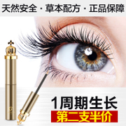 Fans can eyelash thick waterproof mascara authentic plant growth liquid fiber long curling eyebrows