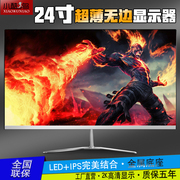 New ultra-thin 24 inch desktop computer display high-definition borderless PS4 game LCD IPS perfect screen