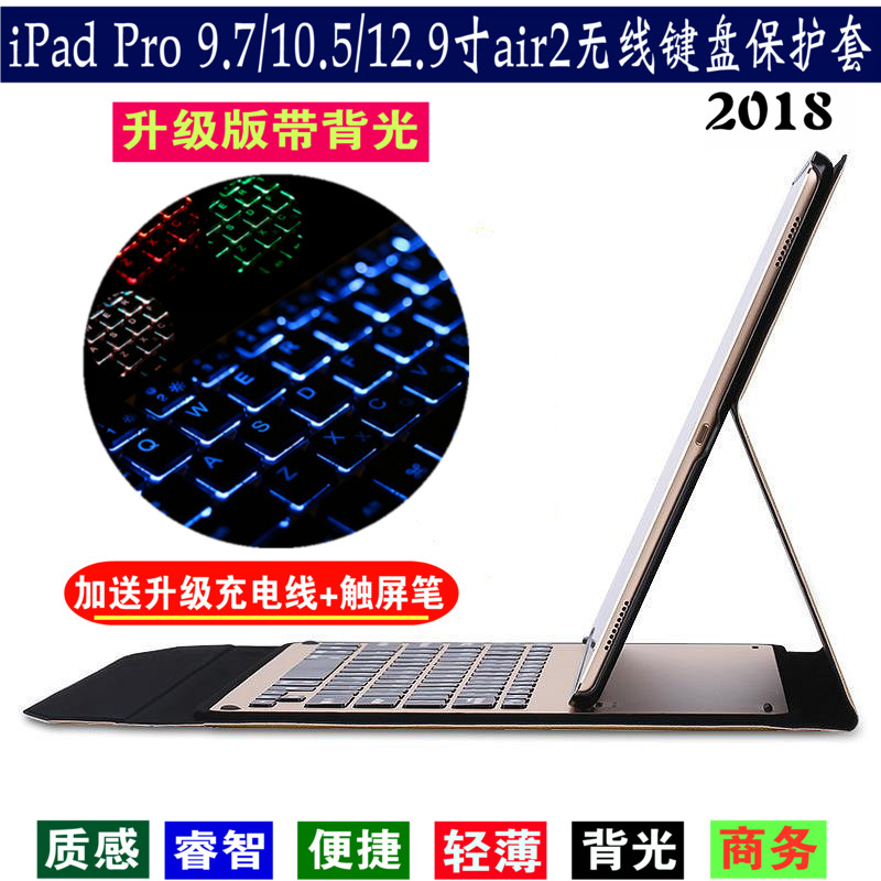 New Apple 9.7 inch iPad 12.9 keyboard with backlight pro 10.5 keyboard Slim air2 protective cover