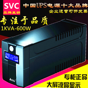 UPS uninterruptible power supply voltage SVC 600W with double computer standby single 40 minutes of domestic emergency office