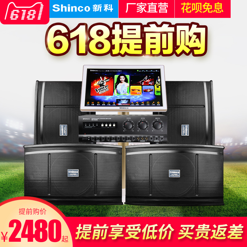 Shinco/Xinke K6 Professional Conference KTV Audio Set Stage Special Set One Toe Four Home Singing Family K Song Integrated Power Amplifier Karaoke Equipment Sound Box Set Complete Set