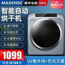 MASENSE dryer household quick-drying automatic clothes dryer small drying machine 6kg drum dryer